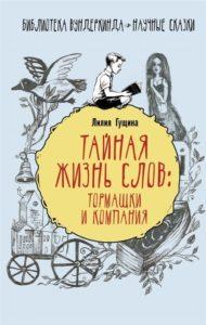 Топ 5 книг по русскому языку 2020 года