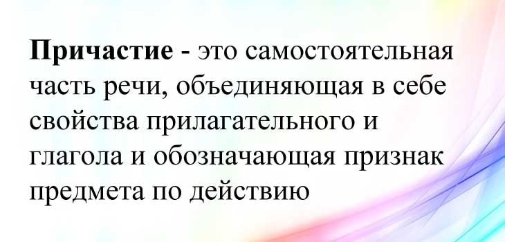 Что такое причастие в русском языке