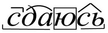 «Сдаюсь» или «здаюсь»: как правильно написать