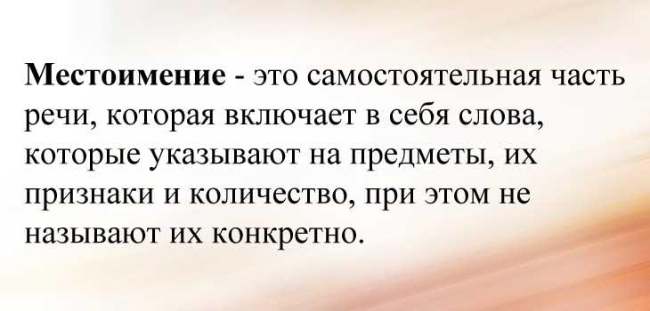 Что такое местоимение в русском языке