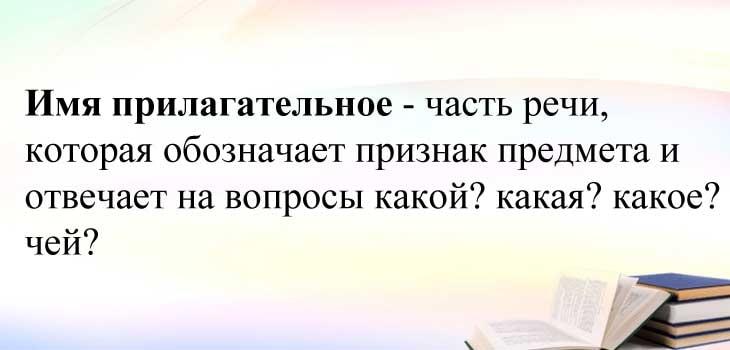Имя прилагательное в русском языке
